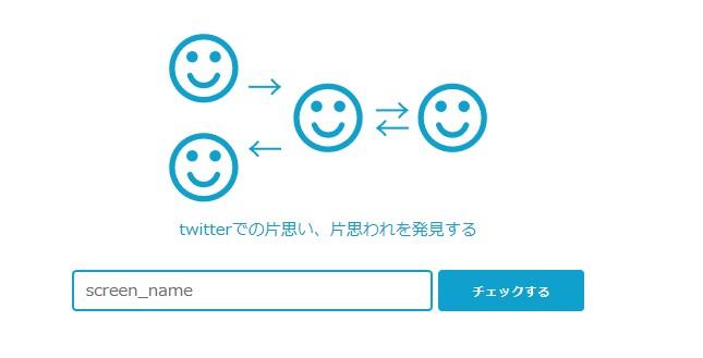 Twitter相互フォロー確認サイト「片思いチェッカー」 片思い/両思い/片思われを整理するよ